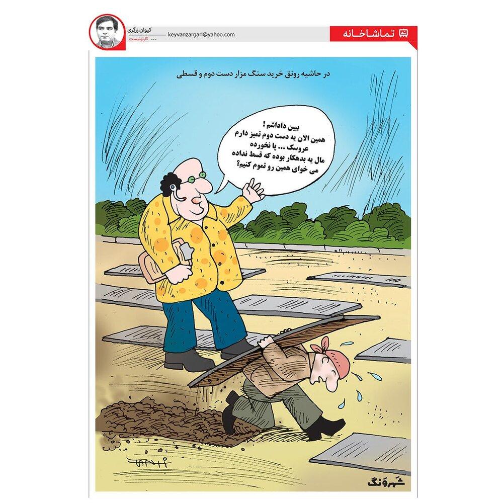 مردم مشتری سنگ قبر دست دوم+عکس