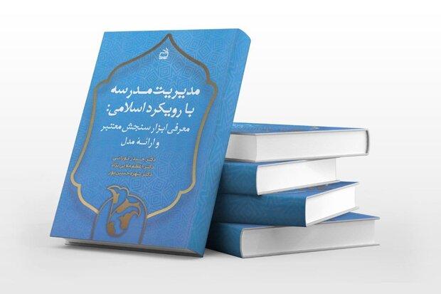 کتاب «مدیریت مدرسه با رویکرد اسلامی» در زمینه پژوهش منتشر شد