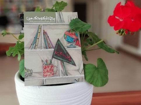 تجدید چاپ کتاب مادرانه «پرچمدار کوچک من»