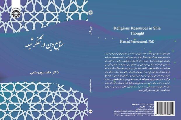 «منابع دین در تفکر شیعه» توسط انتشارات سمت منتشر شد