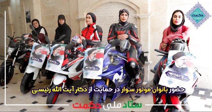 زنان موتورسوار حامی آیت الله رئیسی+عکس