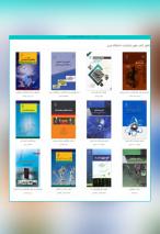 عرضه اولین کتاب منتشر شده توسط دانشگاه تبریز به صورت الکترونیکی