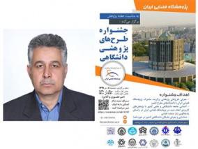 عضو هیات علمی دانشگاه اصفهان طراح برتر جشنواره پژوهشی دانشگاهی شد