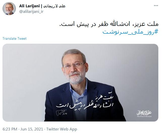 وعده لاریجانی به مردم+عکس