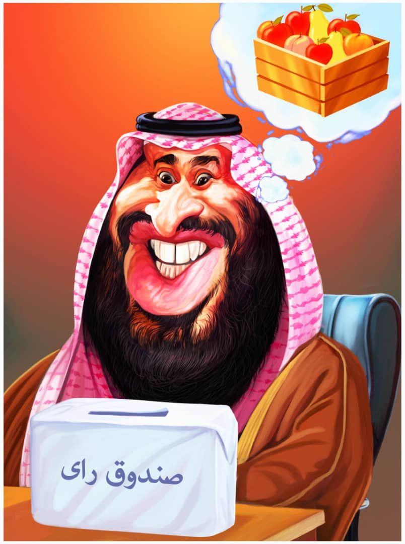 تصور عربستان از صندوق رای+عکس