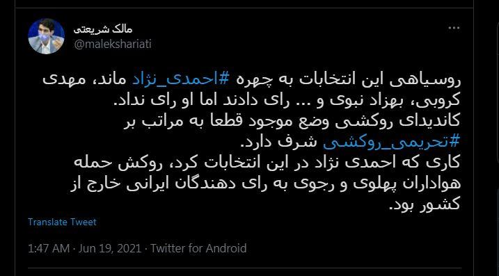 احمدی نژاد روسیاه شد+عکس