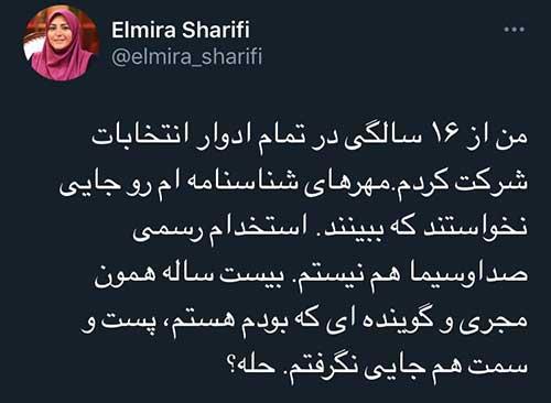 توییت مجری زن شبکه خبر در پاسخ به بعضی انتقادات+عکس