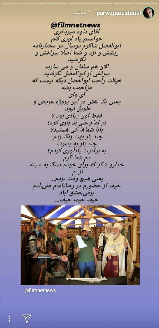 انتقاد تند پرویز پرستویی جنجالی شد+عکس