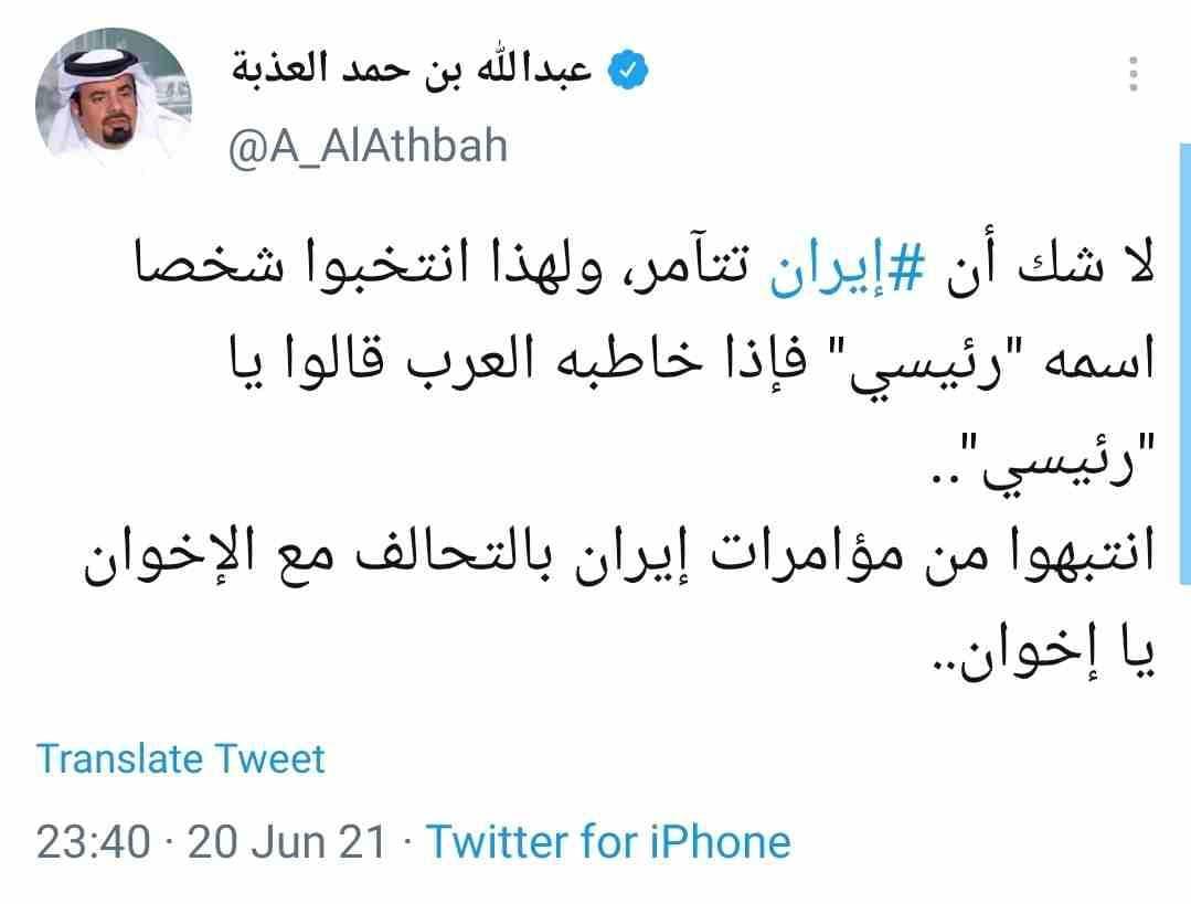 توییت عجیب یک عربستانی درباره انتخاب رئیسی+عکس