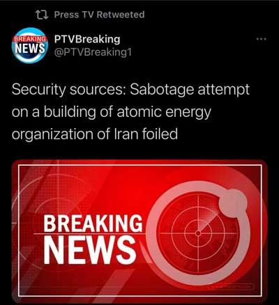 عملیات خربکارانه در ساختمان انرژی اتمی ایران+عکس
