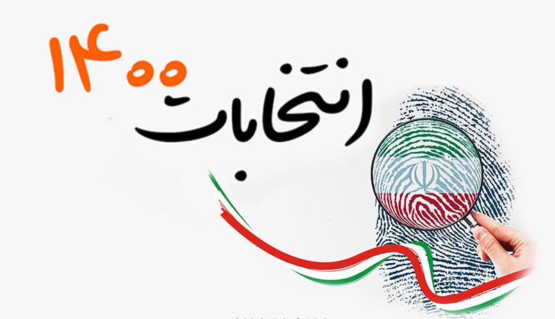 ۲۳۸ هزار ایرانی برگه رای خود را به خانه بردند