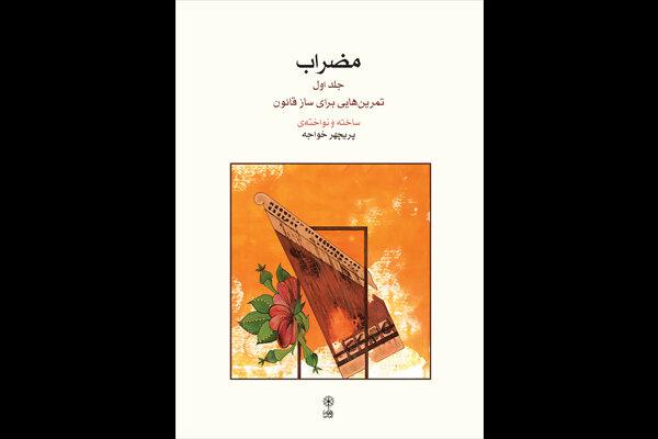 «مضراب» کتابی برای یادگیری فنون نوازندگی