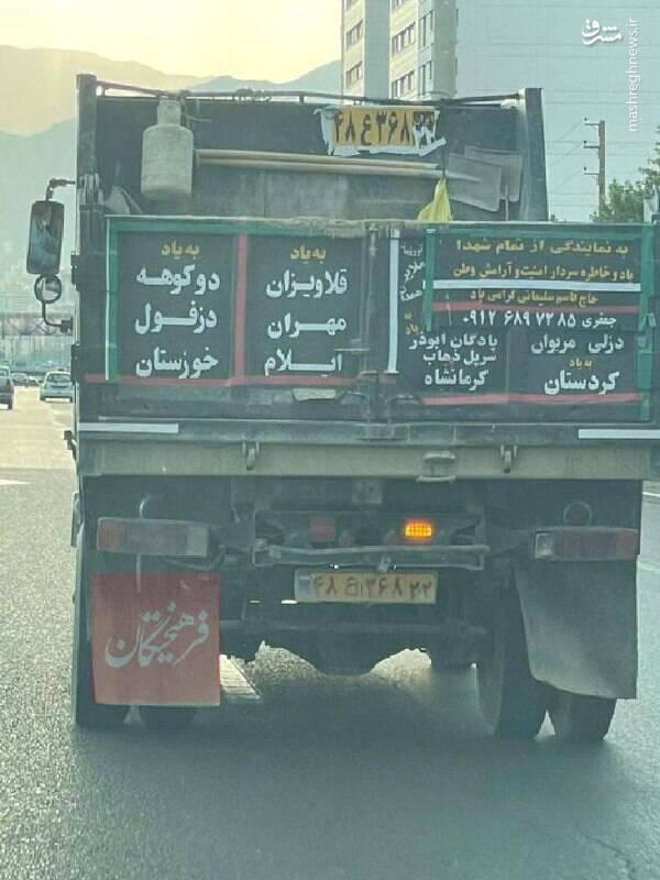 پشت نوشته دیدنی یک کامیون در تهران+عکس