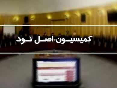 بررسی ۸۰۰ سفر غیرمتعارف و  پاداش مدیران وزارت نفت در کمیسیون اصل ۹۰