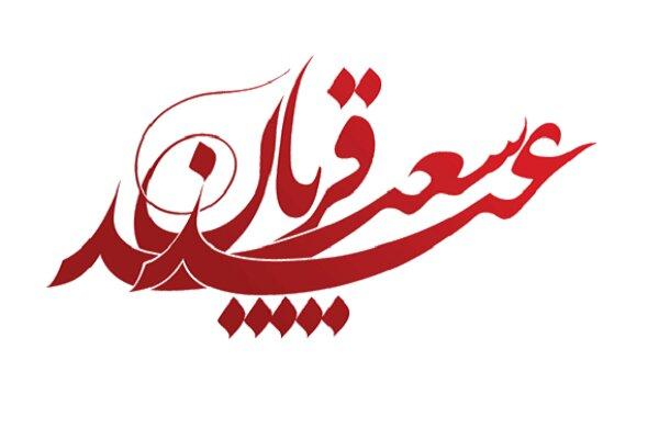اعمال روز عید قربان چیست؟