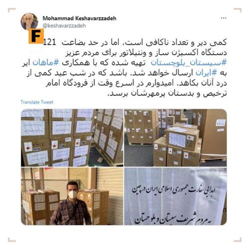 هدیه سفارت ایران در چین به مردم سیستان+عکس