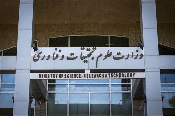 درخواست دانشگاهیان از رئیسجمهور منتخب برای انتخاب وزیر آینده علوم