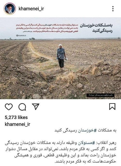 پست سایت رهبر انقلاب درباره کم آبی خوزستان+عکس