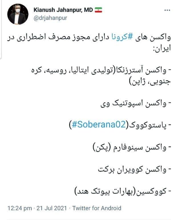 همه واکسن هایی که در ایران مجوز مصرف اضطراری گرفتند+عکس