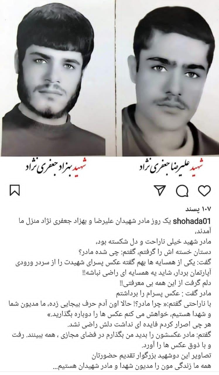 انتشار تصویر دو شهید به خاطر دل مادرشان+عکس