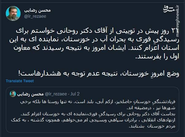 هشدار چند روز پیش محسن رضایی به روحانی+عکس