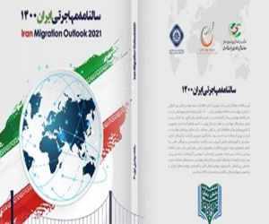 دومین سالنامه مهاجرتی ایران ۱۴۰۰ منتشر شد
