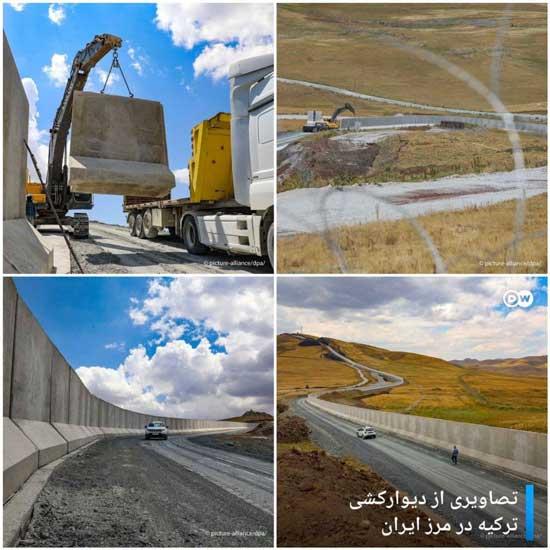 تصویر جدید از دیوارکشی ترکیه در مرز ایران+عکس