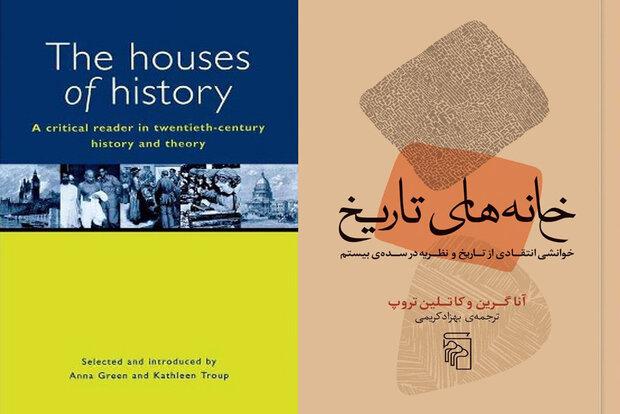 انتشار کتاب «خانههای تاریخ» با هدف آشنایی دانشجویان با انواع نگارش تاریخی