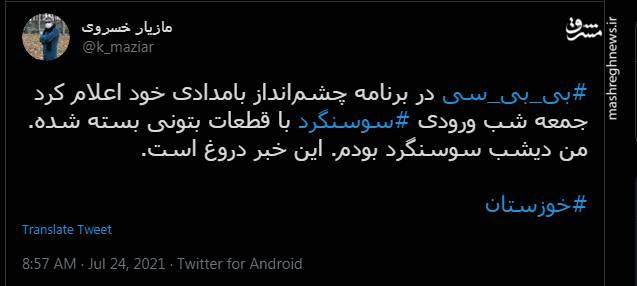 دروغ بی بی سی فارسی باز هم لو رفت+عکس