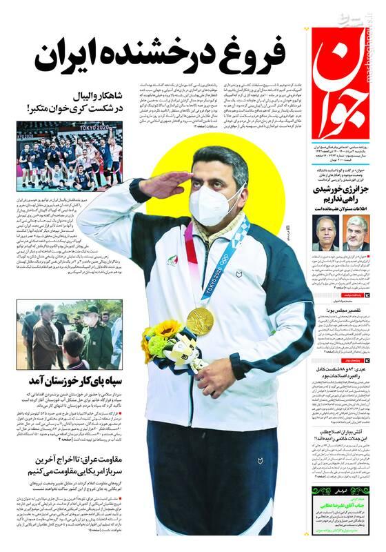 روز درخشان ایران در اولین روز المپیک +عکس