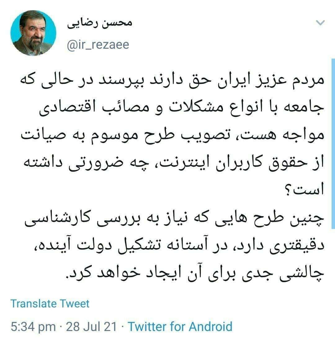 انتقاد محسن رضایی از طرح جنجالی مجلس برای اینترنت+عکس