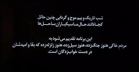 جملات غم انگیزی که کنسرت کیهان کلهر با آن شروع شد+عکس