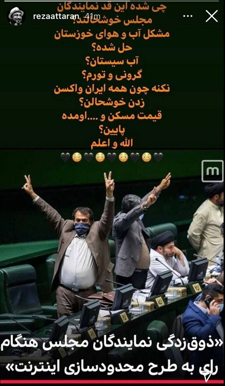 تصویر عجیبی که رضا عطاران از نمایندگان مجلس منتشر کرد+عکس