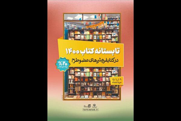 اختصاص یارانه ۲۰ درصدی برای خرید کتاب در طرح «تابستانه کتاب ۱۴۰۰»