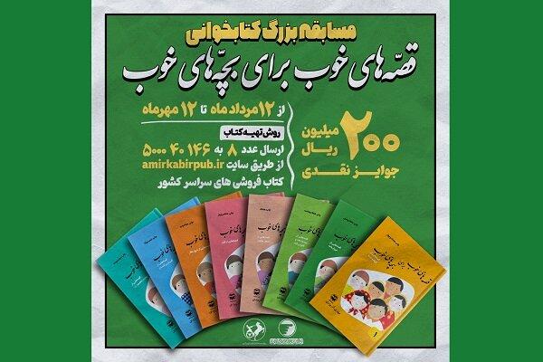 مسابقه کتابخوانی «پویا» از دوازدهم مرداد آِغاز میشود