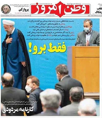 تیتر روزنامه معروف ایرانی خطاب به روحانی+عکس