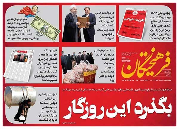 تصاویری تلخ از دولت روحانی +عکس