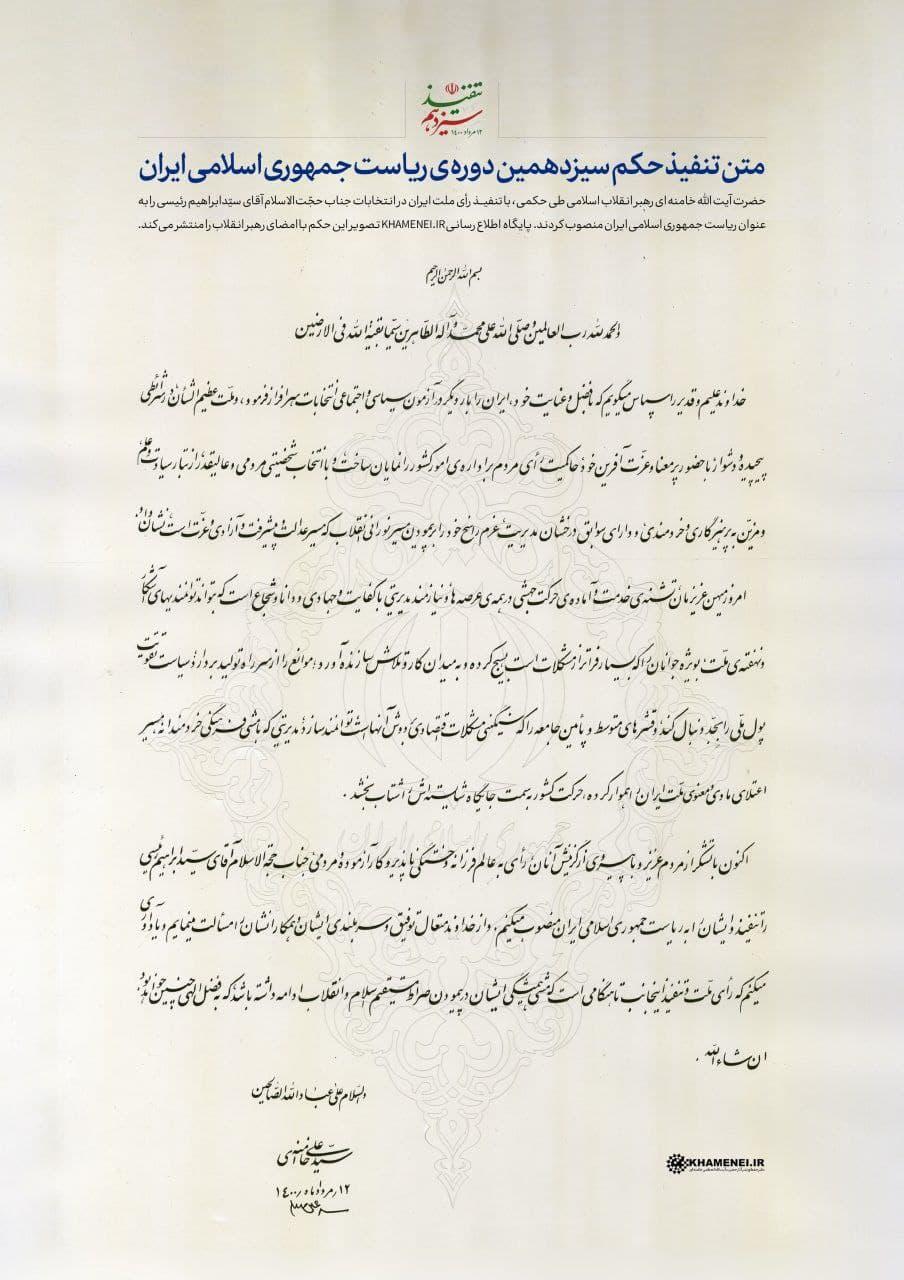 تصویر حکم تنفیذ سیزدهمین دوره ریاست جمهوری اسلامی ایران+عکس