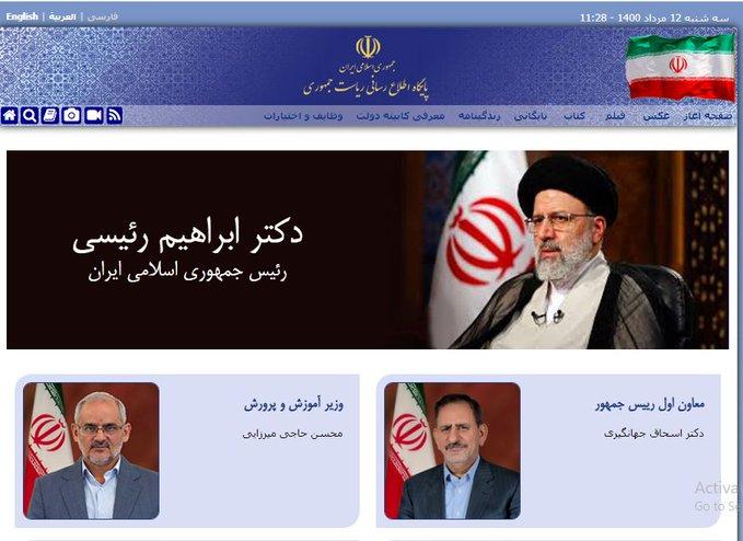 تغییر سایت ریاست جمهوری در روز تنفیذ+عکس