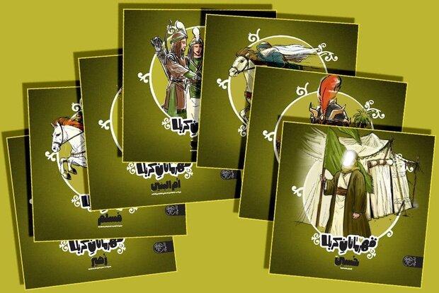 مجموعه کتاب هفت جلدی «قهرمانان کربلا» ویژه کودکان منتشر شد